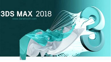 Photo of Autodesk 3ds Max 2018 Update طراحی های سه بعدی