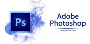 Adobe Photoshop فتوشاپ
