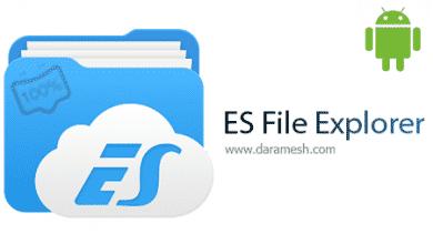 "Photo of دانلود فایل منیجر فوق العاده ""ای اس"" اندروید + تم + پلاگین + مود_ES File Explorer File Manager Premium 4.2.0.3.5"