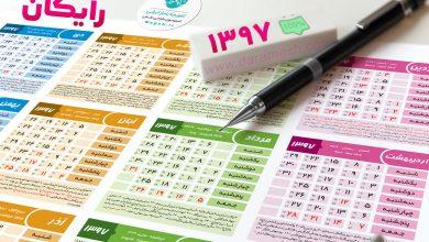 Photo of تقویم لایه باز 1397 شمسی با فرمت PSD و قابل ویرایش  + دانلود