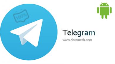 Photo of دانلود جدیدترین نسخه مسنجر پرطرفدار تلگرام اندروید _ Telegram 5.15.0