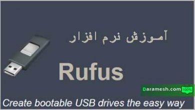 Photo of آموزش نرم افزار Rufus – نصب ویندوز از روی فلش