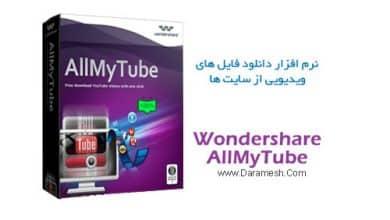 Photo of نرم افزار دانلود ویدیو های آنلاین اشتراکی  Wondershare AllMyTube 4.10 Windows