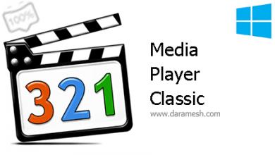 Photo of Media Player Classic Home Cinema 1.8.8 + Portable پخش مالتی مدیا