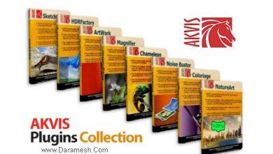 Photo of دانلود AKVIS Plugins Collection – مجموعه پلاگین های شرکت اکویس