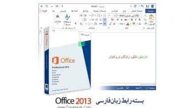 Photo of دانلود Office 2013 Persian Language Interface Pack x86/x64 – فارسی ساز محیط آفیس 2013