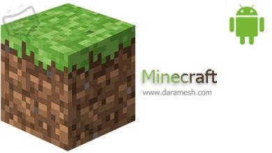 Photo of دانلود بازی محبوب و پرطرفدار ماینکرافت اندروید + مود _ Minecraft 1.14.1.2
