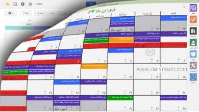 Photo of تقویم خورشیدی SunCalendar ویرایش 7.5.4