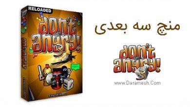 Photo of دانلود Dont Get Angry v3 – بازی منچ سه بعدی با سربازان