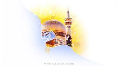 Photo of دانلود آهنگ شاد پاپ ویژه ولادت امام رضا