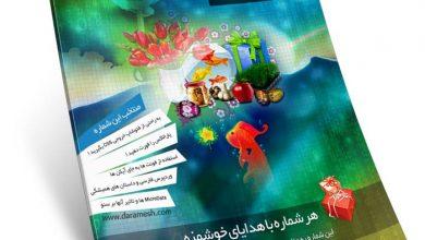 Photo of ماهنامه طراحی وب همه شماره ها