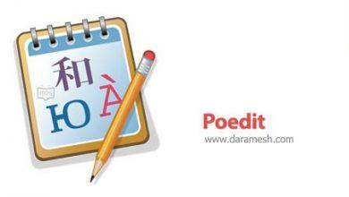 Photo of Poedit Pro 2.1.1 Build 5418 ترجمه متون زبان های برنامه نویسی