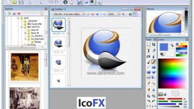 Photo of دانلود نرم افزار IcoFX 3.2.1 + Portable طراحی و ویرایش آیکون