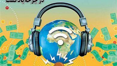 Photo of دانلود کلیک شماره 679 ضمیمه فناوری اطلاعات روزنامه جام جم (PDF)