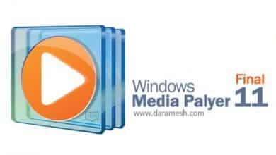 Photo of دانلود Windows Media Player v11 Final نسخه ی نهایی ویندوز مدیا پلیر 11