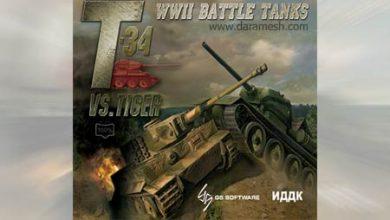 Photo of دانلود بازی کامپیوتر پرتابل پیکار تانک ها Battle Tanks T34 vs Tiger