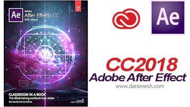 Photo of دانلود Adobe After Effects CC 2018  نرم افزار ادوبی افتر افکت سی سی 2018