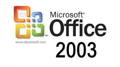 Photo of نسخه کم حجم آفیس 2003 – Microsoft Office 2003