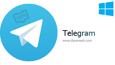 Photo of دانلود جدیدترین نسخه تلگرام دسکتاپ _ Telegram Desktop 1.9.13