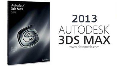 Photo of دانلود تری دی مکس Autodesk 3D Studio Max 2013 نسخه 32 بیتی