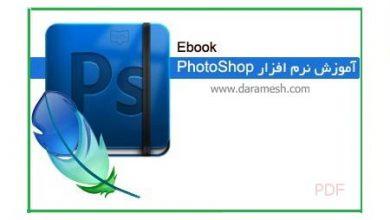 Photo of آموزش مقدماتی فتوشاپ نسخه PDF