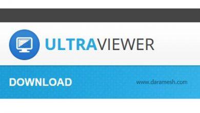 Photo of دانلود UltraViewer 6.2.0 + Portable کنترل رایانه از راه دور (جایگزین Team viewer و Anydesk)