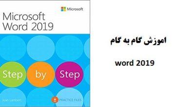 Photo of دانلود کتاب آموزش ورد 2019 – Microsoft Word 2019 , First Edition
