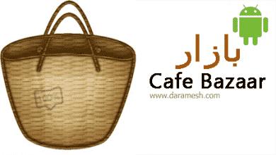 Photo of دانلود Bazaar 8.3.5 – جدیدترین نسخه برنامه بازار برای آندروید