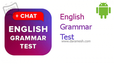 Photo of دانلود English Grammar Test 1.9.10
