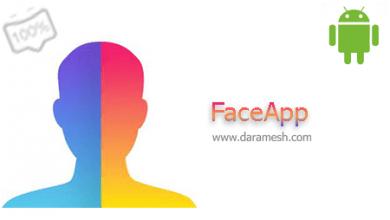Photo of دانلود فیس اپ FaceApp 3.4.10 برنامه تغییر چهره اندروید