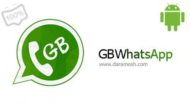 Photo of دانلود جدیدترین ورژن اپلیکیشن محبوب جی بی واتس اپ مخصوص اندروید _ GBWhatsApp v9.70