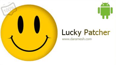 Photo of Lucky Patcher 8.5.6 دانلود لاکی پچر حذف لایسنس برنامه و بازی اندروید
