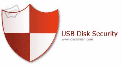 Photo of USB Disk Security 6.7.0.0 + Portable حفاظت از حافظه های جانبی