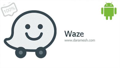 Photo of دانلود نرم افزار ویز مسیریابی حرفه ای اندروید – Waze 4.55.90.901