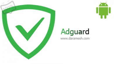 Photo of دانلود Adguard for Android Premium 3.2.122 بهترین برنامه حذف تبلیغات اینترنتی در اندروید