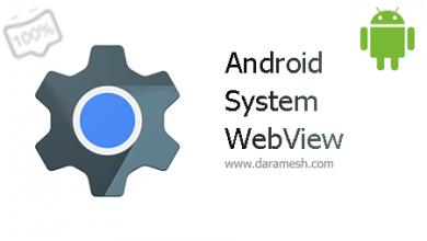 Photo of دانلود Android System WebView 76.0.3809.111 نمایش محتوای وب در برنامه های اندروید