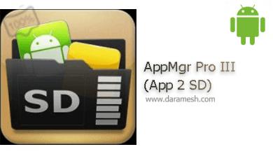 Photo of دانلود برنامه انتقال برنامه ها از گوشی به مموری کارت اندروید _ AppMgr Pro III (App 2 SD) 4.88