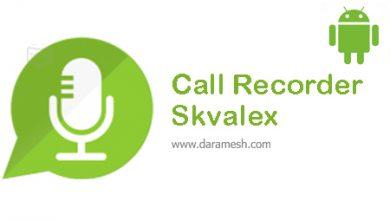 Photo of دانلود Call Recorder Skvalex 3.2.0 برای اندروید