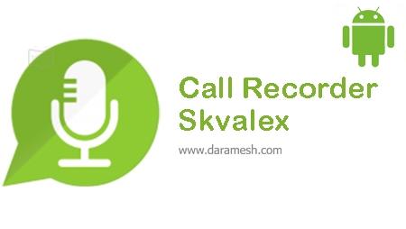Call Recorder-Skvalex