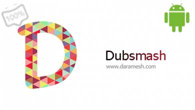 Photo of دانلود برنامه داب اسمش Dubsmash 4.24.1 – برنامه ضبط ویدئو با صدای کاراکترهای محبوب اندروید