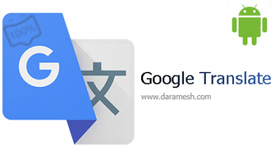 Photo of دانلود گوگل ترنسلیت Google Translate 6.2.0 برنامه مترجم گوگل اندروید