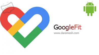 Photo of دانلود Google Fit 2.20.25-130 – برنامه گوگل فیت برای اندروید