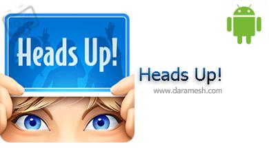 Photo of دانلود Heads Up! 4.1.30 بازی پانتومیم سرها بالا اندروید