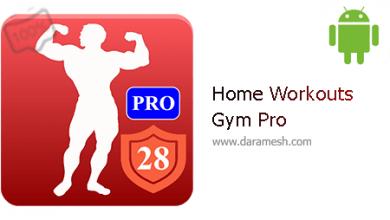Photo of دانلود Home Workouts Gym Pro (No ad) v110.9 برنامه کاربردی تمرینی بدنسازی خانگی اندروید
