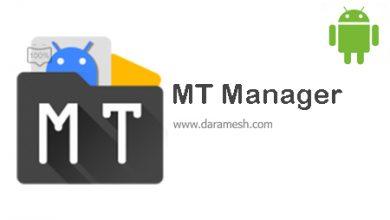 Photo of دانلود MT Manager 2.7.3 B-19081300 برای دانلود