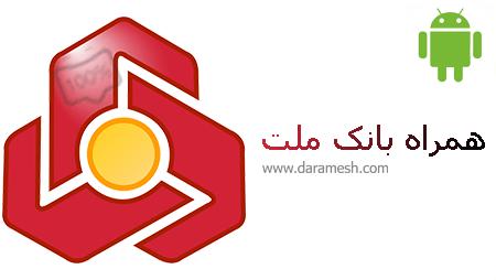 Mellat Bank Mobile App