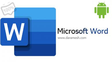 Photo of دانلود Microsoft Word Preview 16.0.11929.20198 مایکروسافت ورد اندروید