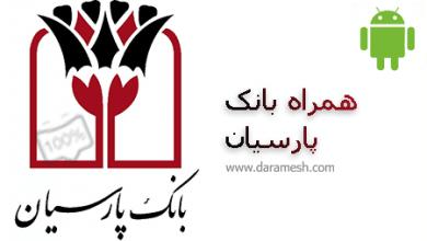 Photo of دانلود Parsian Mobile Bank 1.3.14.2 – نرم افزار همراه بانک پارسیان اندروید