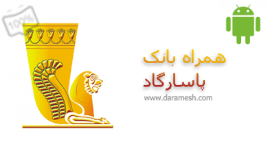 Photo of دانلود Pasargad Mobile Bank 6.9.1 – نرم افزار همراه بانک پاسارگاد اندروید
