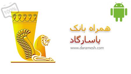 Pasargad Mobile Bank